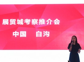 北京大红门服装招商推介会在白沟召开 800名商户参加