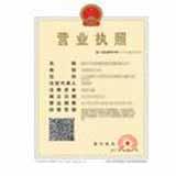 北京异族服饰有限公司  企业档案