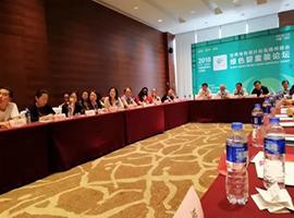 2018世界绿色设计论坛扬州峰会绿色婴童装论坛举行