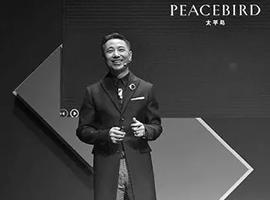 收入70多个亿开四千多家店 太平鸟掌门人张江平如何做到?