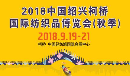 2018中国绍兴柯桥国际纺织品博览会(秋季)
