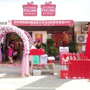 热烈祝贺6月7日江苏徐州时女士都市新感觉店铺开业