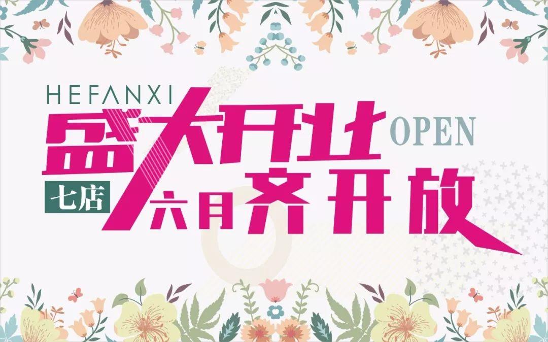 祝贺HEFANXI赫梵茜7店盛大开业 6月齐开放!