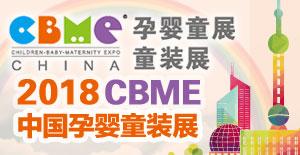 第18届CBME中国孕婴童展、童装展