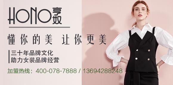 HONO亨奴三十年品牌文化助力女装品牌经营