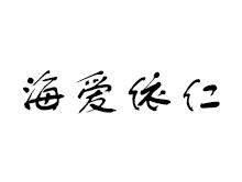 上海祯志贸易有限公司