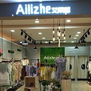 热烈祝贺艾丽哲品牌女装内蒙古店优雅启幕!