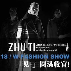 ZHUTI 18/W FASHION SHOW[见+]圆满收官!