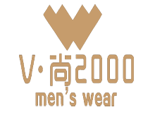 V尚2000男装品牌