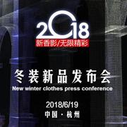 2018新香影·无限精彩冬装新品发布会邀您莅临鉴赏!