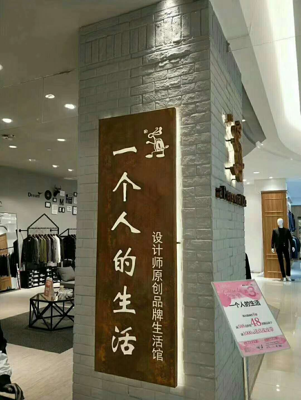 一个人的生活设计师品牌男装面向全国招商了一个人的生活男装招商