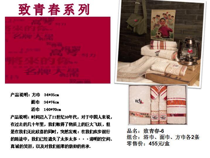 洁丽雅毛巾订做家纺供应