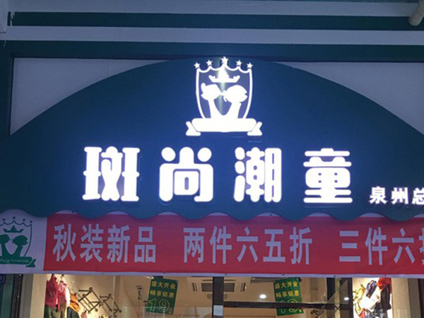 斑尚潮童店铺展示