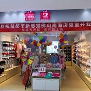 喜讯!恭喜都市新感觉广东佛山南海店开业业绩13848元!
