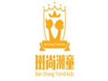 福建省泉州市斑尚服装有限责任公司