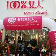 热烈祝贺100%女人湖北十堰竹溪店盛大开业,当日业绩突破14016元!