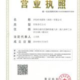 井色时尚服饰(深圳)有限公司企业档案