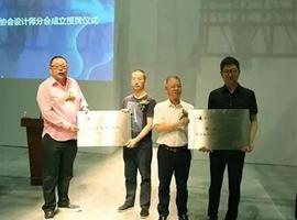杭州市服装行业协会设计师分会正式授牌成立