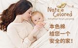 Naturecolored 本色棉 给你一个安全的家