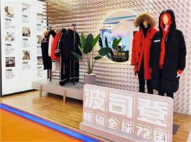 """""""羽皇""""波司登全新形象宣告品牌再次强势出发"""