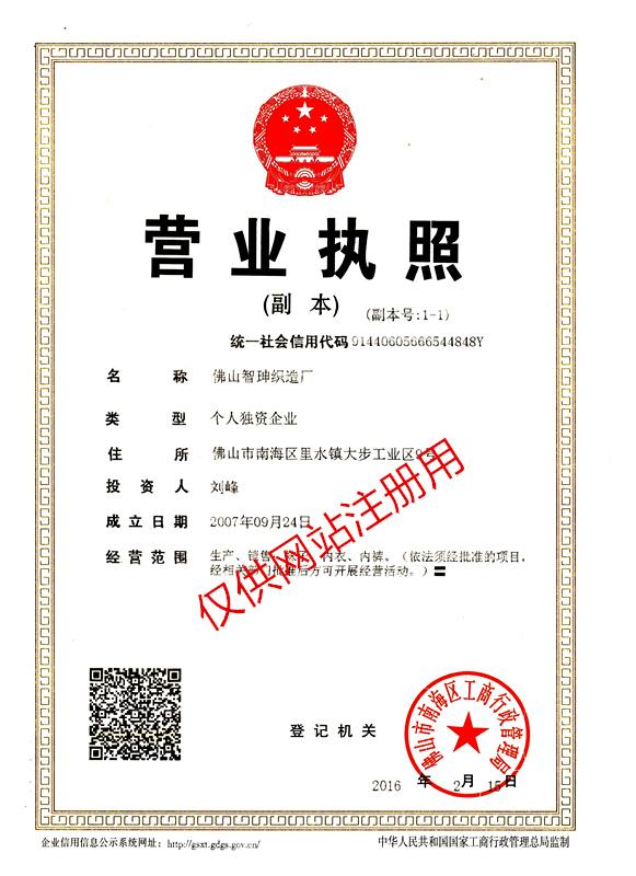 佛山智珅织造厂企业档案