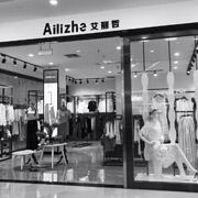 热烈祝贺艾丽哲端午喜迎四川和广西两家新店盛大开业!!!