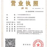 广州贝珞茵服饰有限公司企业档案