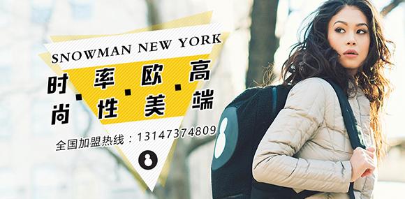 SNOWMAN NEW YORK羽绒服品牌诚邀加盟代理商!