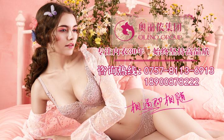 广东奥丽侬内衣集团有限公司