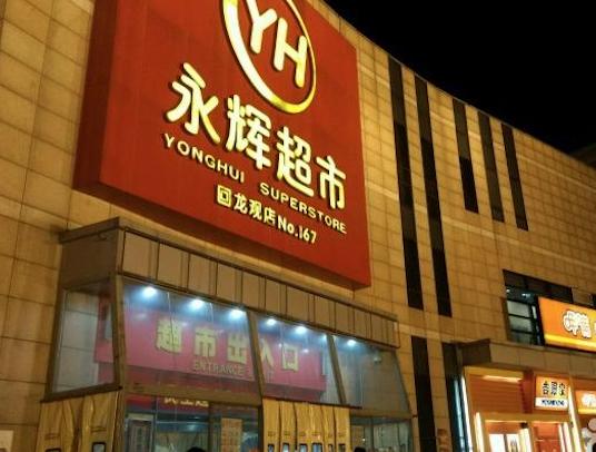 """高鑫零售VS永辉超市:谁是商超未来的""""千亿市值""""企业"""