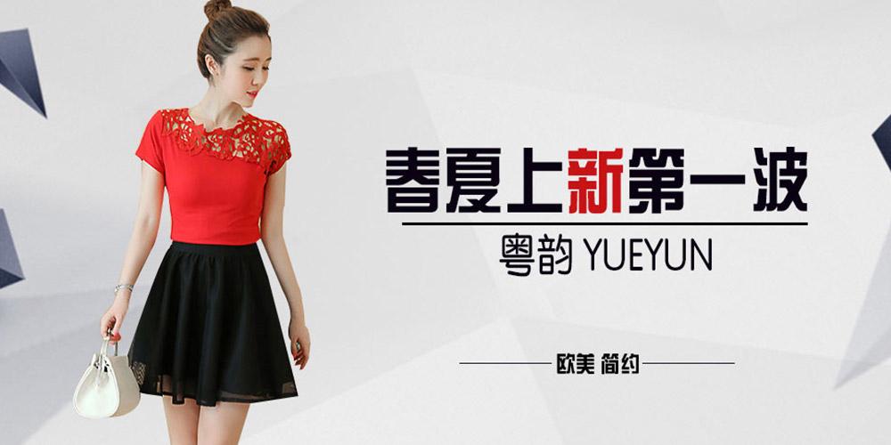 粤韵 yueyun