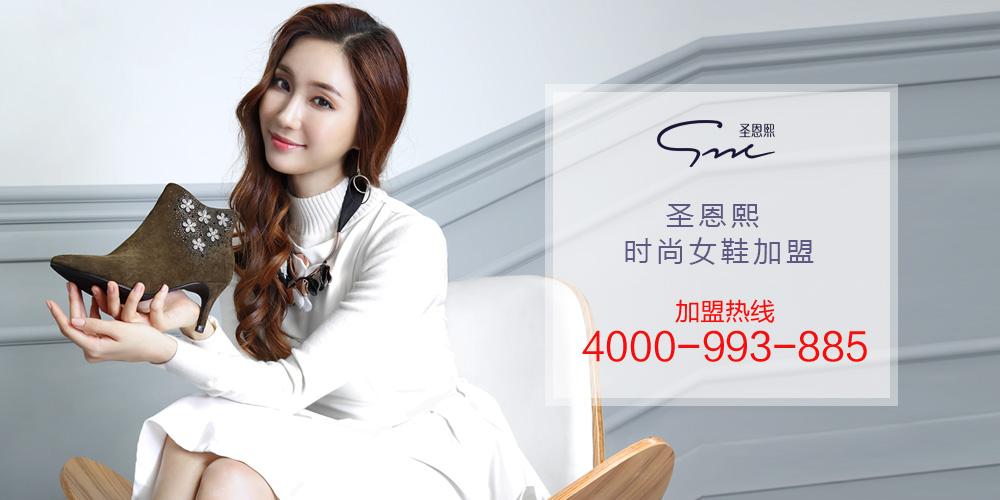 广州恩熙鞋业有限公司