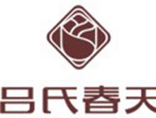 成都吕氏春天服饰有限责任公司