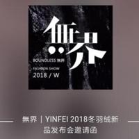 无界︱英伦轻奢轻淑音非YINFEI女装2018冬新品发布会邀请函!