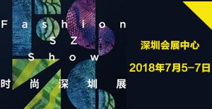 2018时尚深圳展