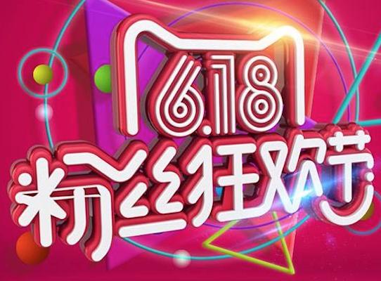 """618天猫、京东等巨头物流拼技术  """"分钟级配送""""成新常态"""