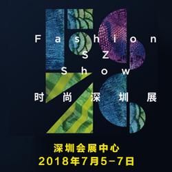 第十八届中国(深圳)国际品牌服装服饰交易会