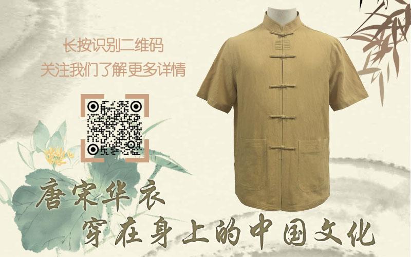 棉麻唐装T恤选唐宋华衣男装供应
