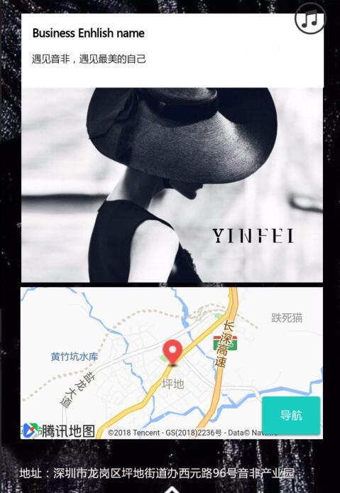 英伦轻奢轻淑音非YINFEI女装2018冬新品发布会邀请函!