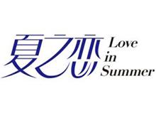 夏之恋SUMMER LOVE内衣品牌