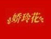 娇玲花jiaolinghua