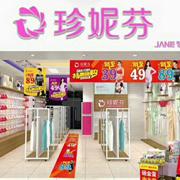 热烈祝贺珍妮芬快时尚内衣温州瓯海店盛大开业!