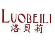 洛贝莉内衣品牌