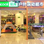 全民健身,健康中国 奥库运动户外休闲装诚邀加盟