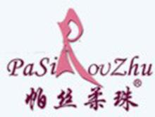 帕丝柔珠内衣品牌