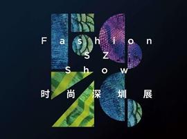 2018时尚深圳展新闻发布会 | 时尚大有不同,七月全新绽放!