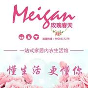 热烈祝贺江西雷姐成功签约玫瑰春天