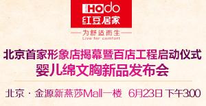 红豆居家北京百店工程启动仪式