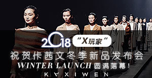 """佧茜文女装"""" X玩家""""18冬新品发布会圆满落幕!"""