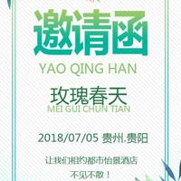 玫瑰春天2018年新品发布会暨贵州贵阳财富汇邀您莅临!!!
